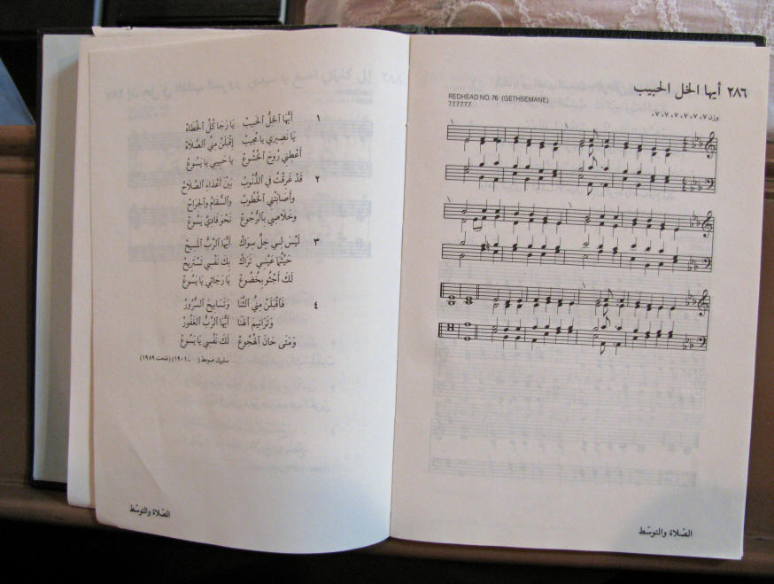 Palestinian Hymnbook